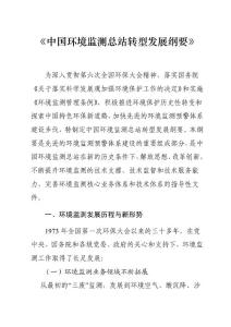 中国环境监测总站转型发展纲要