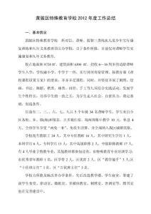 黄陂区特殊教育学校2012年度工作总结(省教育学会2013.1)