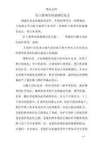 给上级领导的感谢信范文