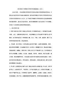 经济危机下河南四大怀药市场调查报告(论文)