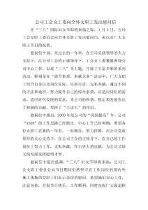 《公司工会女工委向全体女职工发出慰问信》