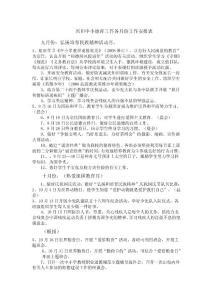 """""""三爱三节""""主题教育活动实施方案"""