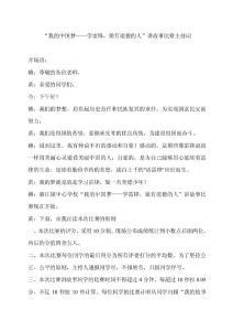 """""""我的中国梦——学雷锋_做有道德的人""""讲故事比赛主持词.doc"""