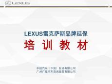 LEXUS雷克萨斯-品牌延保销售渗透的策略、方法和话术20160516