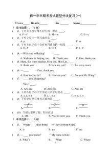 初一年半期考考試題型分塊復習(一)