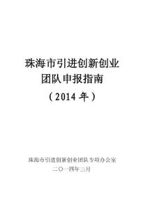 廣東省引進創新創業團隊申報指南
