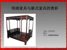 明清的家具.ppt