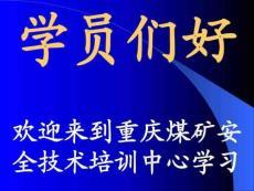 煤矿安全生产管理(ppt).ppt