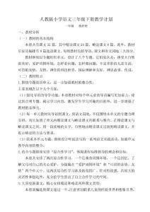 蒋婷婷——语文三年级下册教学计划