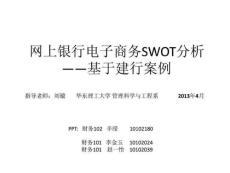 """電子商務網銀SWOT分析—""""建行""""案例.ppt"""