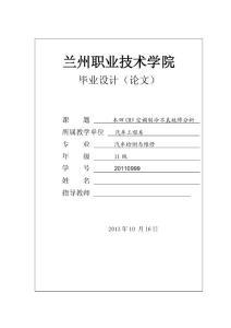 本田CRV空调制冷不良故障分析  毕业论文.doc