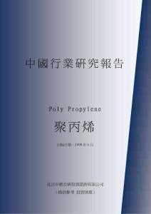 2017年中国聚丙烯产业深度市场研究与前景预测分析报告.pdf