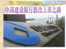 中国建设银行股改上市之路.ppt