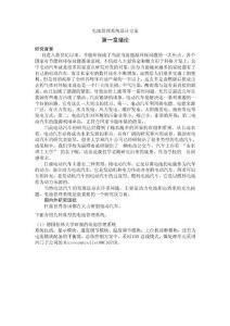 电池管理系统设计方案  电动汽车本科毕业论文.doc