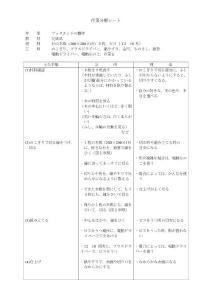 作業分解シート岩手県職業..