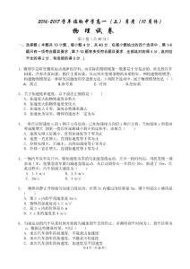 临朐中学高一物理10月月考