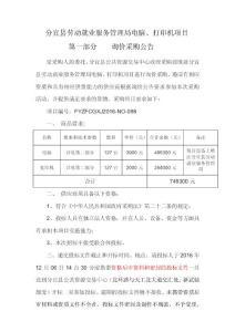 分宜县劳动就业服务管理局电脑、打印机项目.doc