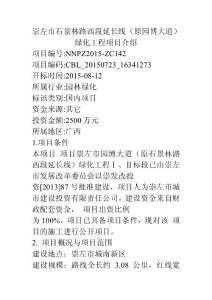 崇左市石景林路西段延长线(原园博大道)绿化工程项目介绍