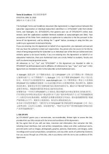 Terms & Conditions 协议条款和条件(上)