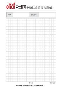 中公申論答題紙4.0申論批改答題專用紙