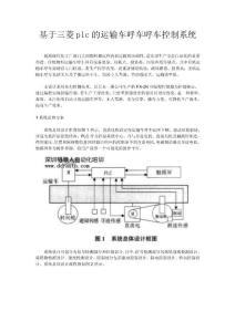 基于三菱plc的运输车呼车控制系统