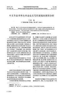 中文专业本科生毕业论文写..
