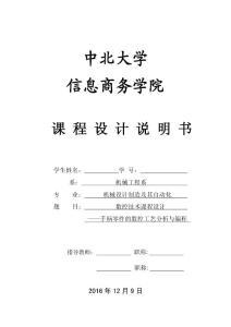 刘中柱-6 手柄零件的数控工..