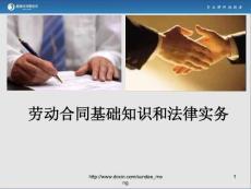【培训课件】劳动合同基础知识和法律实务ppt课件