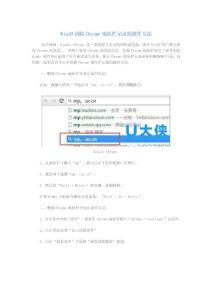 Win10清除Chrome地址栏记..