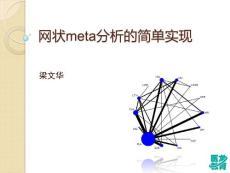 网状meta分析的简单实现