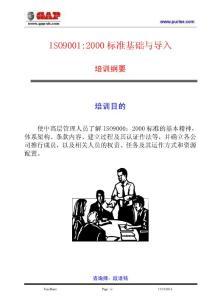 ISO9000基础知识培训-手册.doc
