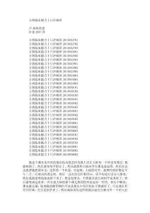 方剂临床能力十日冲刺班(JT叔叔2015)(二稿)剖析