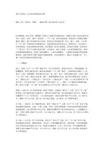 咸宁与岳阳、九江经济发展..