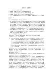 对外汉语教学概论_考点归纳..