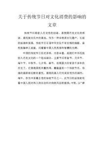 关于传统节日对文化消费的影响的文章