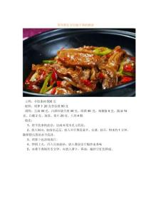 郑州新东方红烧羊肉的做法