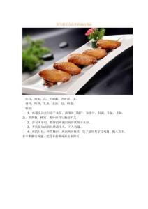 郑州新东方蒜香鸡翅的做法