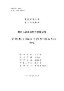萧红小说中的男性形象研究