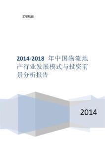 2014-2018年中国物流地产行业发展模式与投资前景分析报告