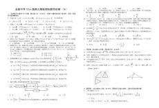 龙泉中学2016届高三周练理科数学试卷(38)
