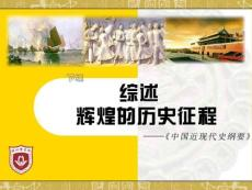 《中国近现代史纲要教学课件》下篇 综述