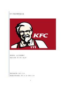 14KFC市场营销策划方案