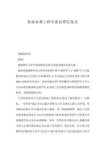 农业水利工程专业自荐信范文-        _0