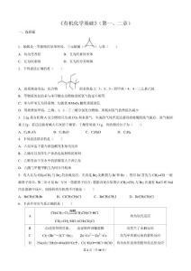高中化学 选修五 有机化学基础 复习(前两章)