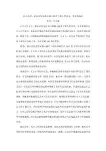 长山小学:承办区信息技术能力提升工程小学音乐、美术现场会