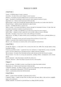 微观经济学-(英文版)名词解释
