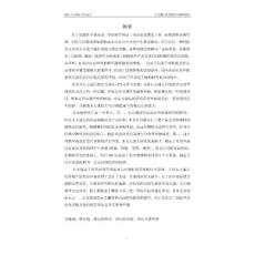 东方通信供应商管理体系研究