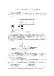 【优化方案】2012届高中生..