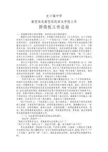 史口镇中学新型农民家长学..