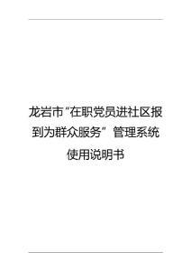 党员进社区手册(2015&..